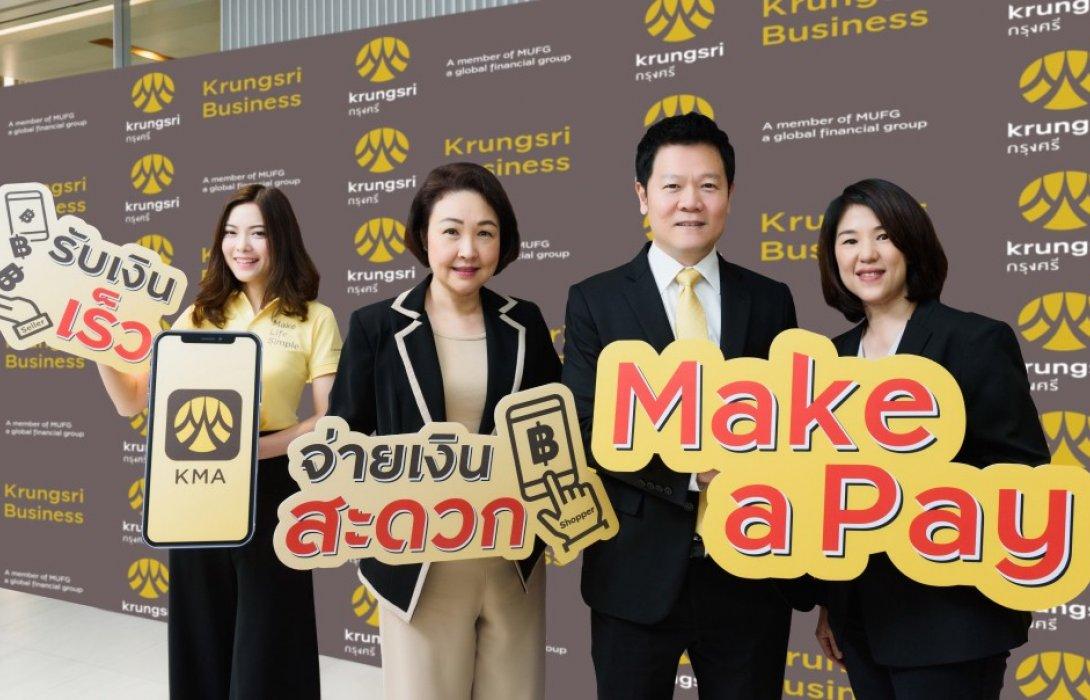 กรุงศรีเปิดตัว'Make a Pay'บริการรับชำระเงินค่าสินค้าและบริการออนไลน์