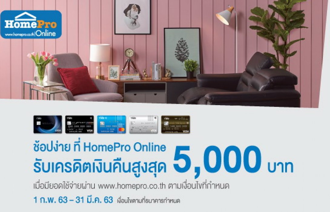 บัตรเครดิต TMB ให้คุณช้อปง่ายที่ HomePro Online รับเครดิตเงินคืนสูงสุด 5,000 บาท