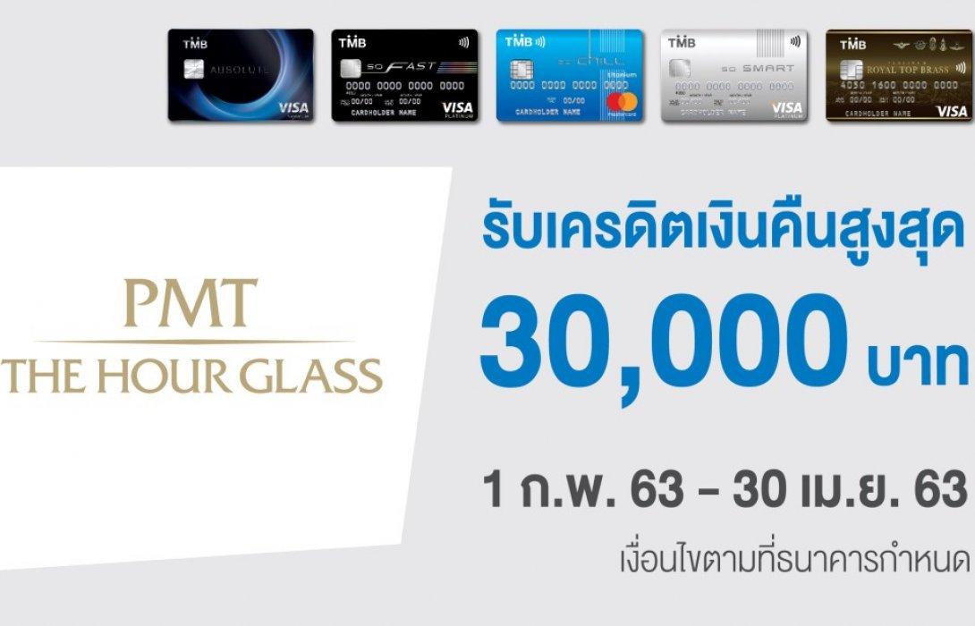 บัตรเครดิตทีเอ็มบี ใช้จ่ายที่ PMT The Hour Glass ได้รับสิทธิพิเศษ 2 ต่อ