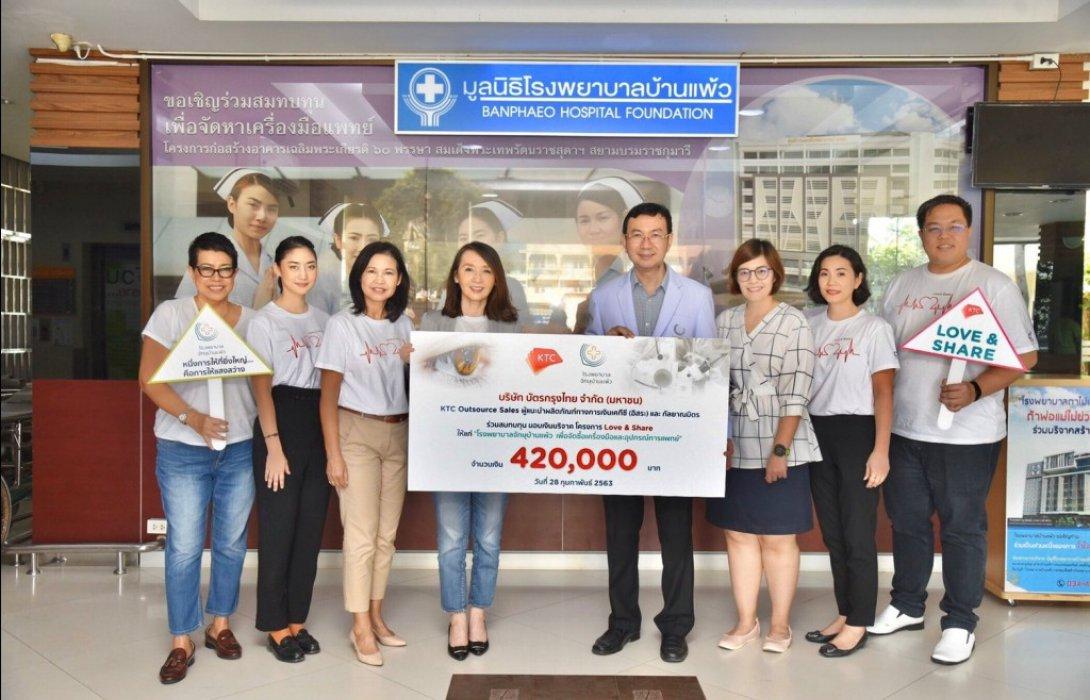 เคทีซีมอบเงิน 420,000 บาท จากโครงการ Love & Share สมทบทุนมูลนิธิโรงพยาบาลบ้านแพ้ว