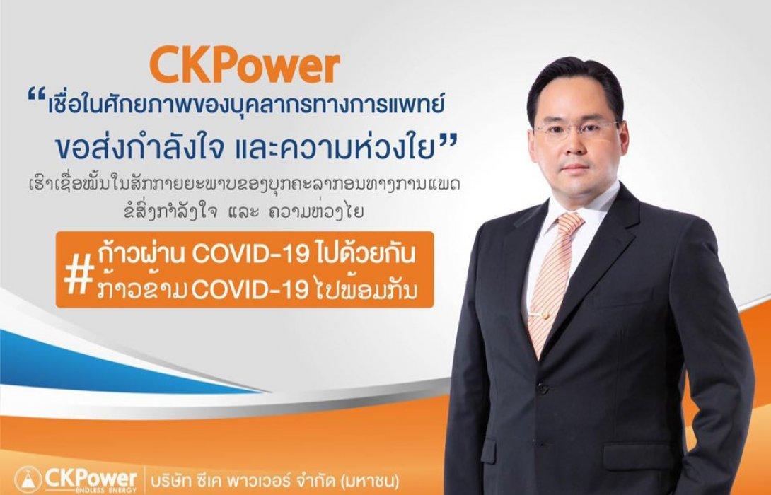 กลุ่ม CKPower มอบเงินแก่มูลนิธิรามาธิบดีฯ และสปป.ลาว รับมือการแพร่ระบาด COVID-19