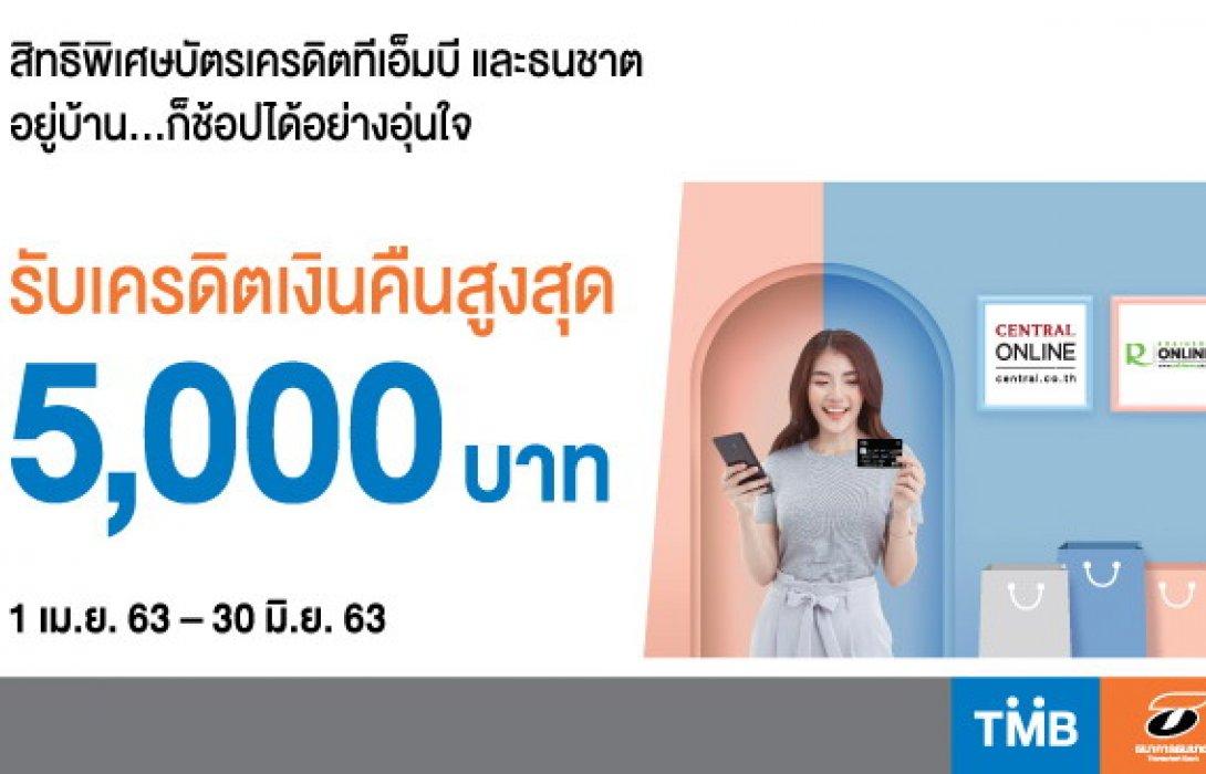 บัตรเครดิต TMB-ธนชาต ช้อปปิ้งผ่าน Central-Robinson Online รับเงินคืนสูงสุด5,000บาท