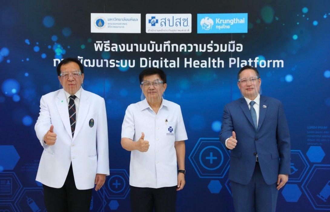 สปสช.ผนึกกรุงไทยพัฒนาดิจิทัลแพลตฟอร์มด้านสุขภาพ หนุนประชาชนเข้าถึงหลักประกัน