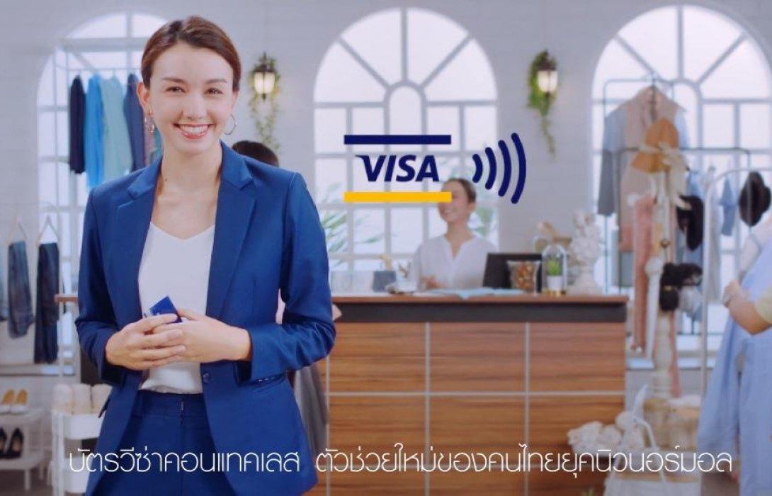 """วีซ่า เปิดตัววิดีโอ""""แตะเพื่อจ่าย""""ตัวช่วยใหม่สำหรับคนไทยเพื่อปรับตัวเข้าสู่ชีวิตวิถีใหม่"""