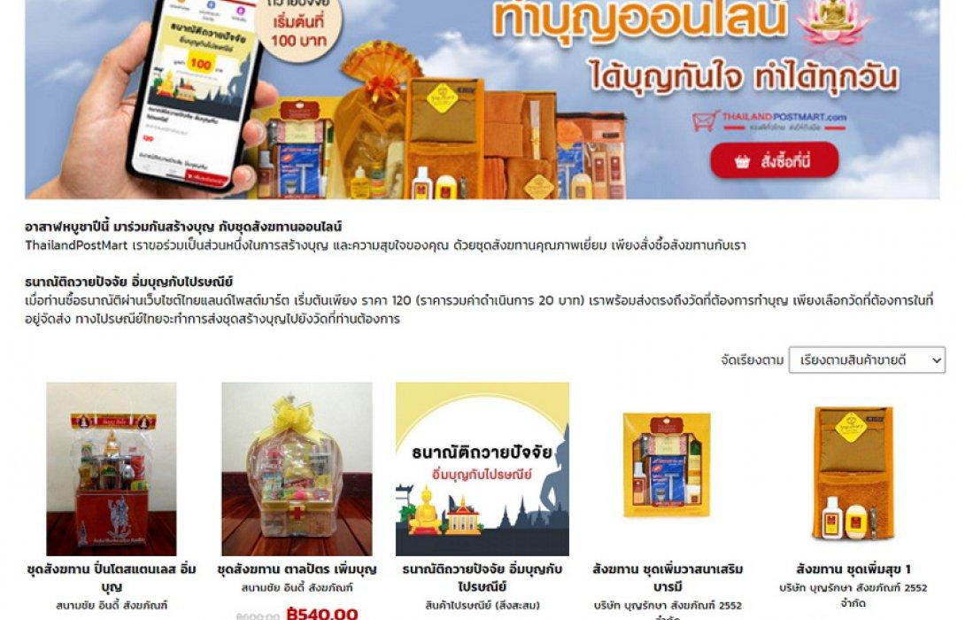 """ไปรษณีย์ไทย ชวนคนไทยเข้าสู่วิถี""""พุทธศาสนิกชน New Normal""""ถวายสังฆทาน-ปัจจัยออนไลน์"""