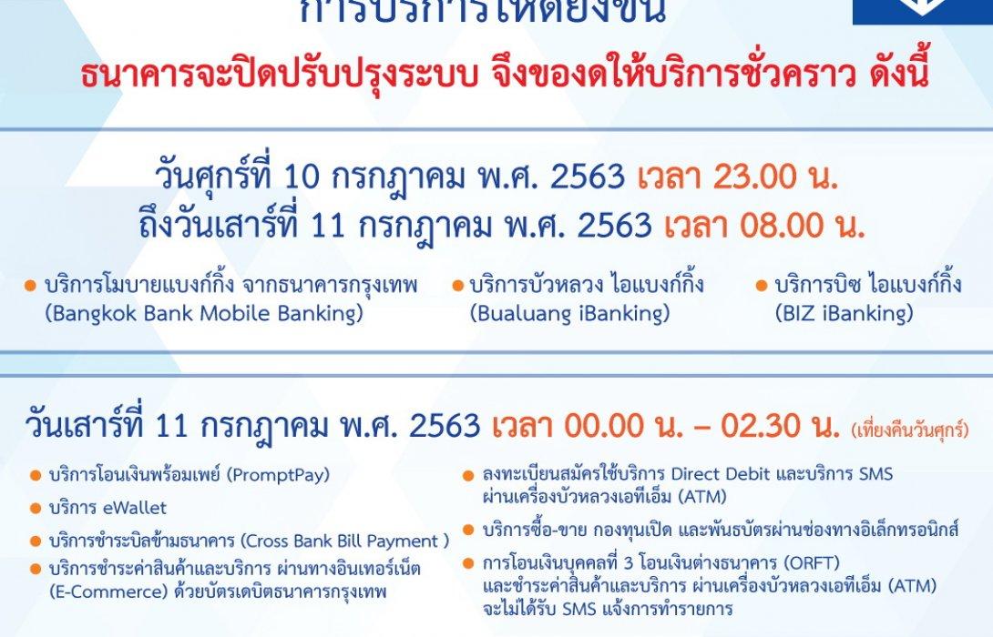 ธนาคารกรุงเทพ แจ้งปิดปรับปรุงระบบชั่วคราวเพื่อพัฒนาและเพิ่มประสิทธิภาพบริการ