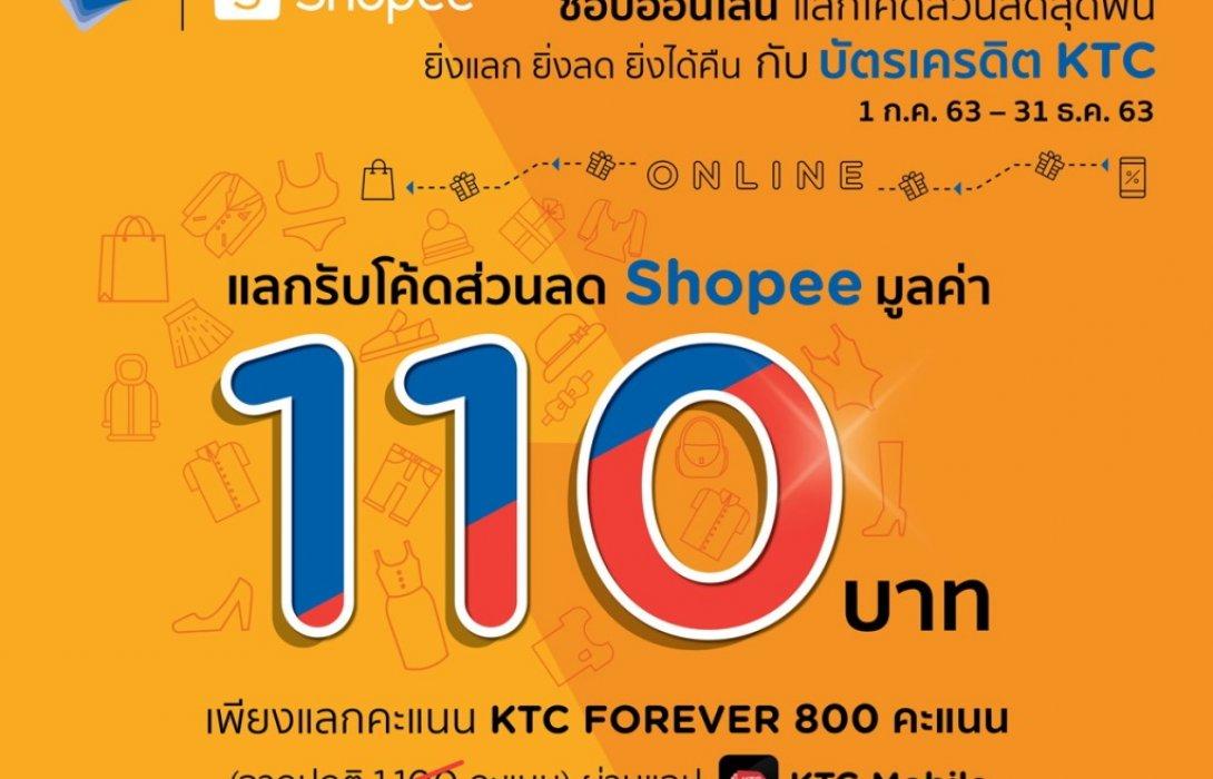 """เคทีซี-ช้อปปี้แจกโค้ดส่วนลด 110 บาท ผ่านแอป""""KTC Mobile""""ยาวถึงสิ้นปี 2563"""