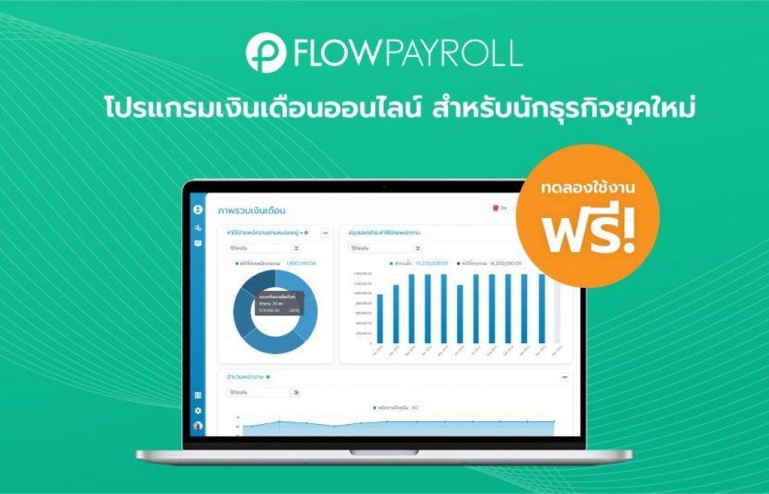 จ่ายเงินเดือนไว คุมค่าใช้จ่ายง่าย ด้วย FlowPayroll  โปรแกรมเงินเดือนออนไลน์ เพื่อ SMEs