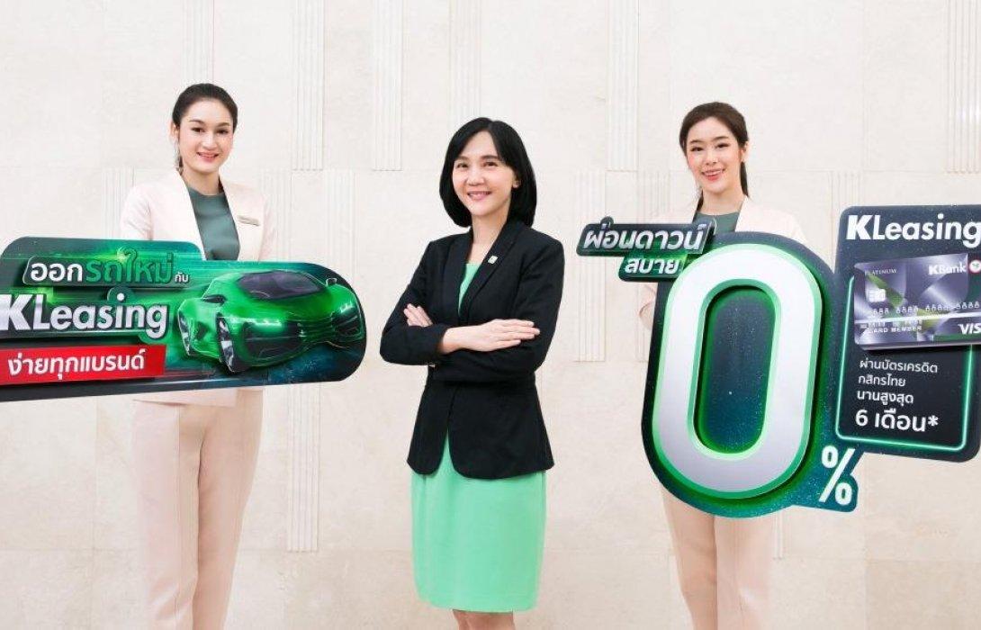 ลีสซิ่งกสิกรไทย ออกแคมเปญรับงาน Motor Show 2020 รถใหม่ผ่อนดาวน์ 0% นาน 6 เดือน