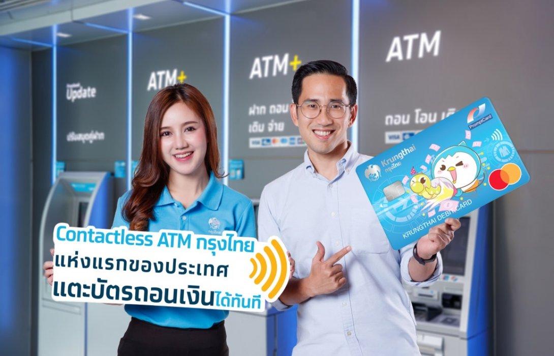 กรุงไทยติดตั้งนวัตกรรมContactlessที่เครื่องATM เป็นธนาคารแรก