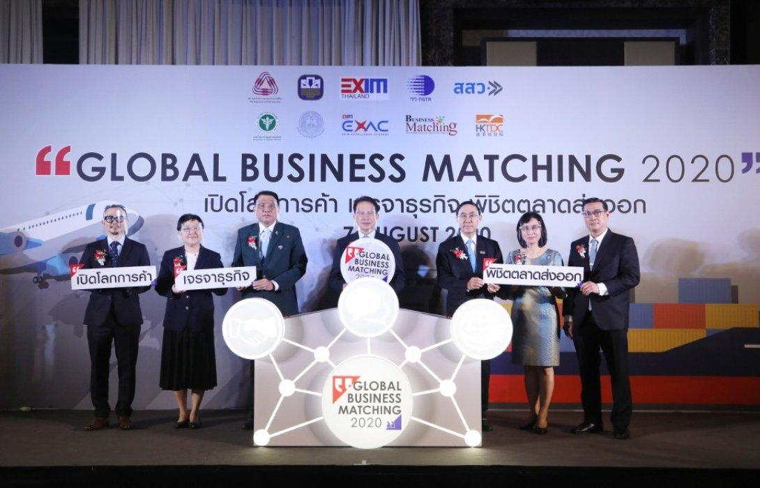 EXIM BANK จับมือพันธมิตรภาครัฐและภาคเอกชน จับคู่เจรจาธุรกิจออนไลน์เชื่อมผู้ส่งออกSMEs