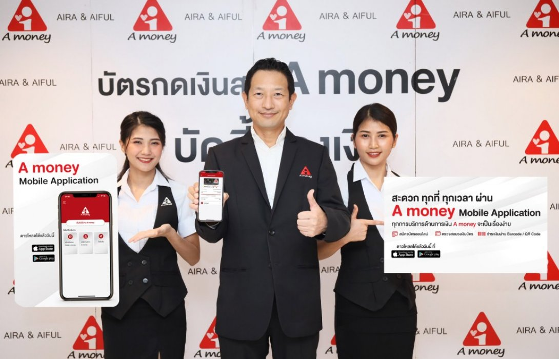 """""""A money"""" เปิดตัวแอปพลิเคชันบนมือถือตอบโจทย์ไลฟ์สไตล์ธุรกิจยุคนิวนอร์มอล"""
