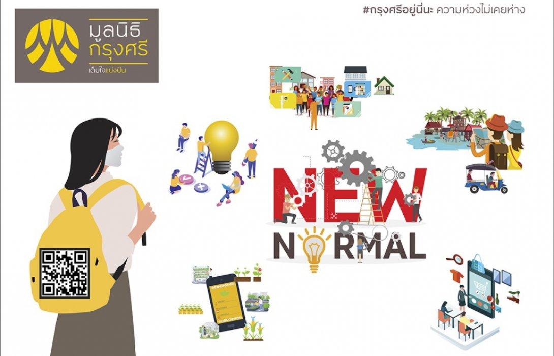 มูลนิธิกรุงศรีจัดประกวดโครงการระดับอุดมศึกษาร่วมพัฒนาสังคมตอบรับวิถีชีวิต New Normal