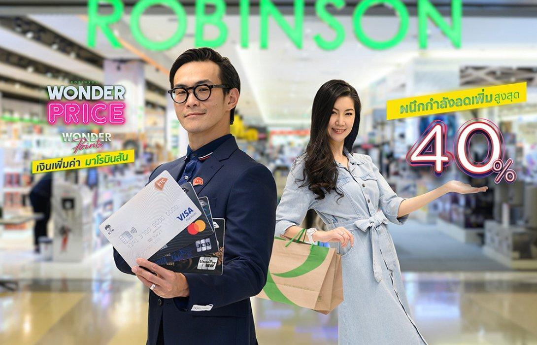 เคทีซีชวนช้อปที่ห้างสรรพสินค้าโรบินสัน ใช้คะแนนแลกส่วนลดเพิ่มสูงสุด 40%