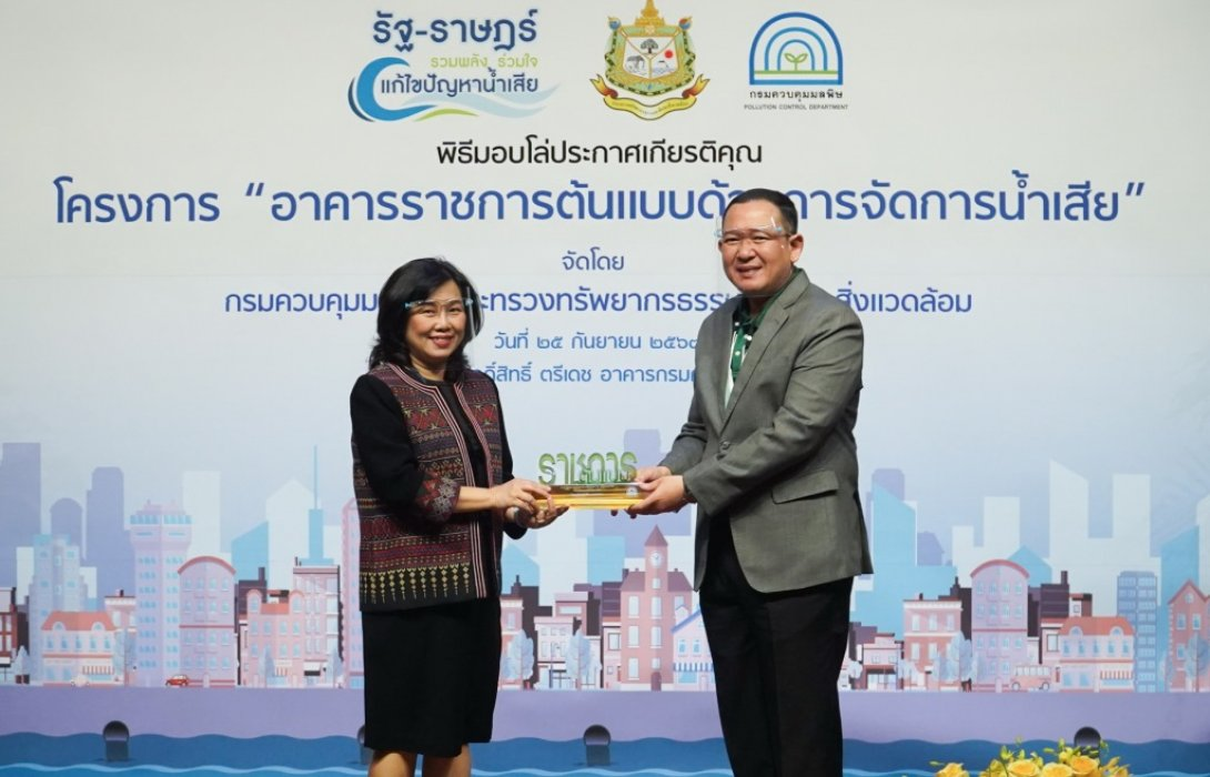 "EXIM BANK รับมอบโล่ประกาศเกียรติคุณ ""อาคารราชการต้นแบบด้านการจัดการน้ำเสีย"" ระดับทอง"