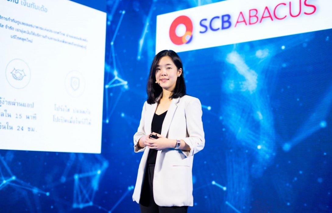 เอสซีบี อบาคัส ชูสินเชื่อออนไลน์ตอบโจทย์ธุรกิจรายย่อยภายในงาน Bangkok FinTech Fair 2020