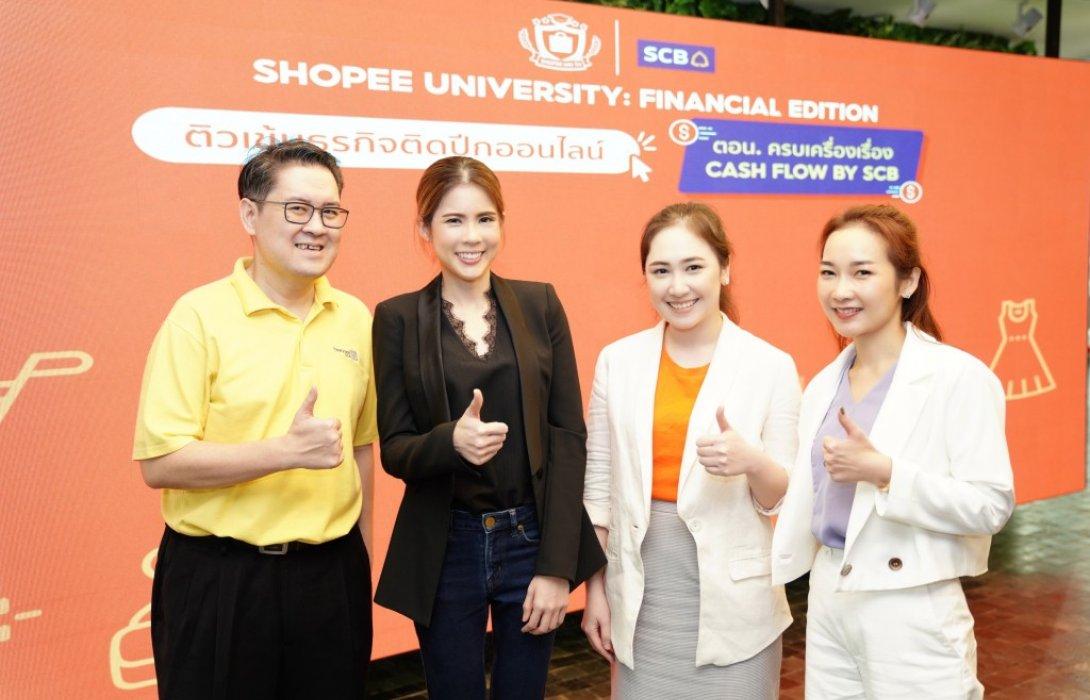 """ไทยพาณิชย์ ควงแขน ช้อปปี้ จัดงานสัมมนา """"Shopee University: Financial Edition"""""""