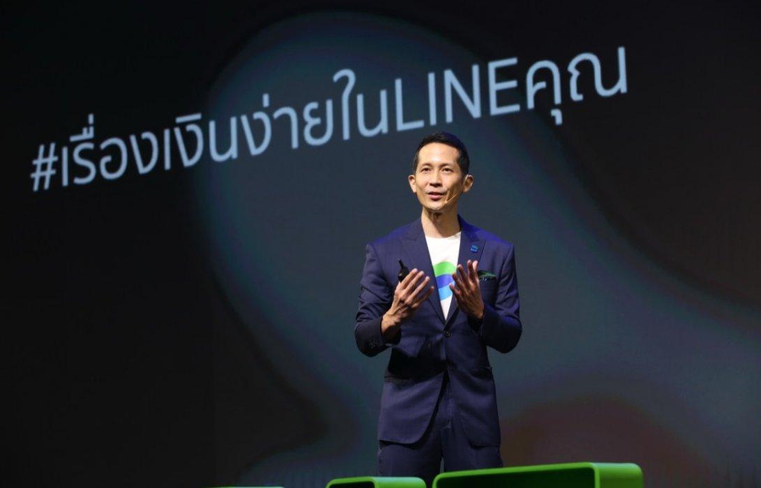 "LINE BK พร้อมให้บริการ""Social Banking""เต็มรูปแบบเป็นรายแรก  ชูคอนเซ็ปต์ ""LINE BK เรื่องเงินง่ายใน LINE คุณ"""