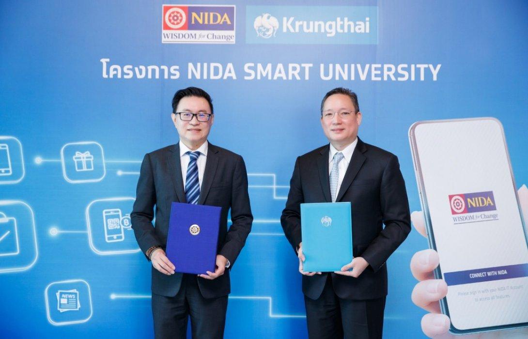 กรุงไทยจับมือนิด้าให้บริการ NIDA University Application