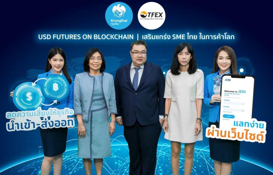 กรุงไทย ร่วมกับ TFEX พัฒนาบริการ USD Futures on Blockchain เสริมแกร่ง SME ไทยในการค้าโลก
