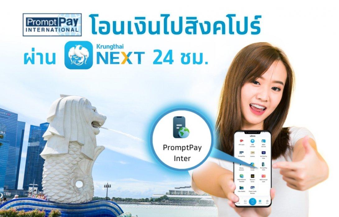 กรุงไทยเปิดบริการ PromptPay Inter โอนไปสิงคโปร์เรทดีกว่าใคร