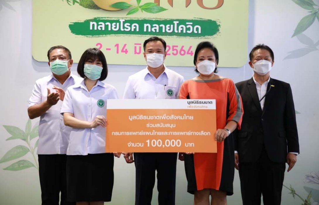 มูลนิธิธนชาตเพื่อสังคมไทย มอบเงิน 100,000 บาท สนับสนุนกรมการแพทย์แผนไทย