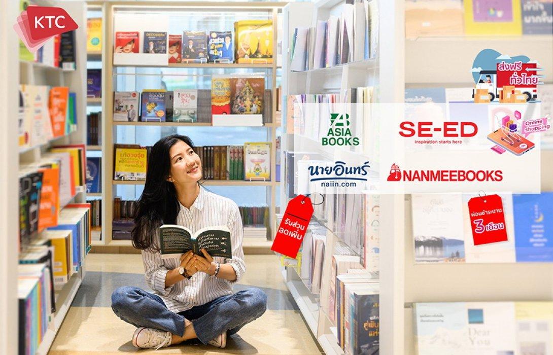 เคทีซีรวมร้านหนังสือชื่อดัง มอบสิทธิพิเศษเมื่อช้อปทางออนไลน์