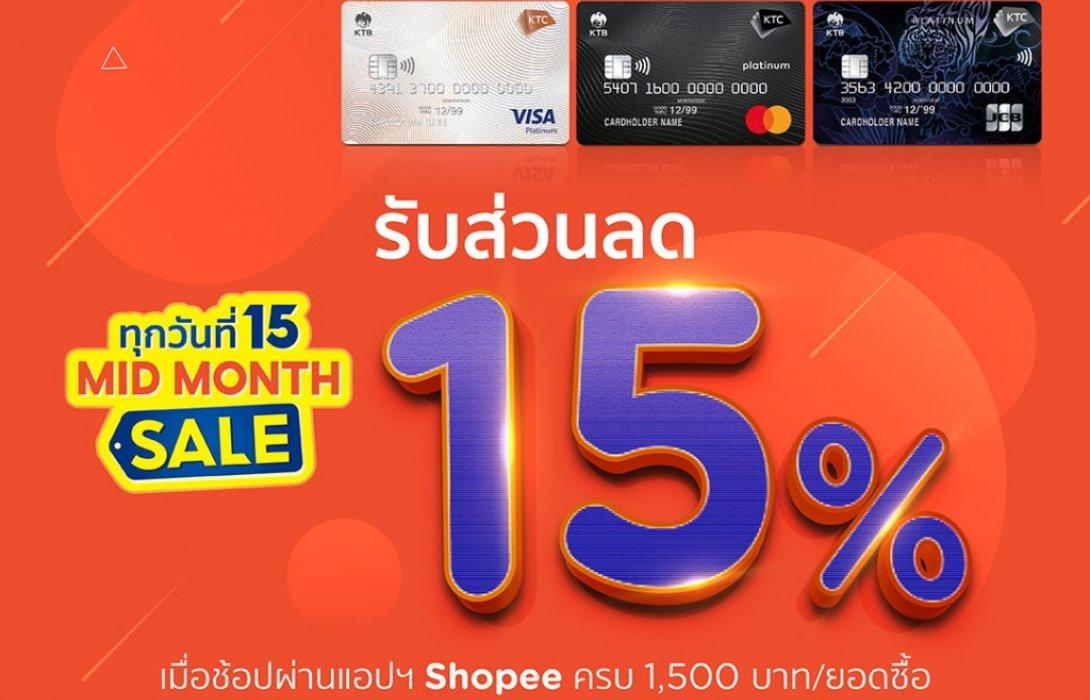 เคทีซี-ช้อปปี้จัดส่วนลดสุดปัง15%ทุกวันที่15 ผ่านกิจกรรม KTC x Shopee Mid Month Sale