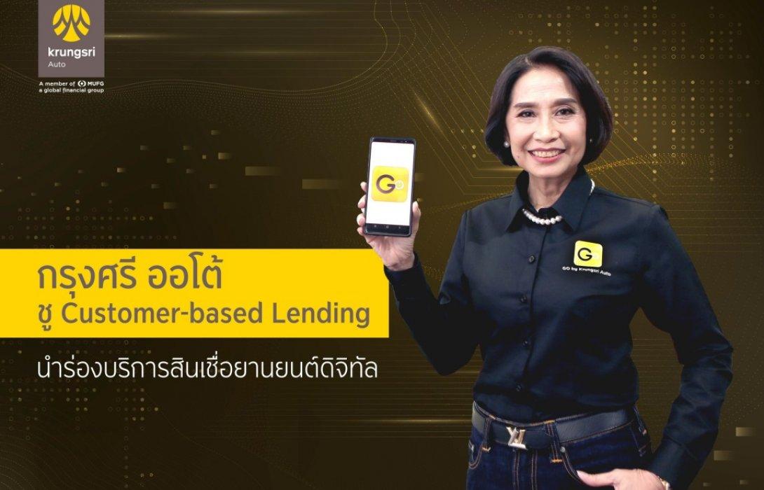 """""""กรุงศรี ออโต้"""" ชู Customer-based Lending นำร่องสินเชื่อยานยนต์ดิจิทัล"""