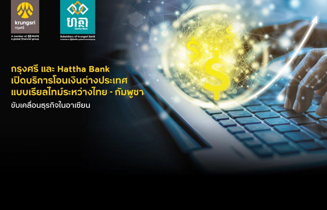 กรุงศรี และ Hattha Bank ร่วมหนุนธุรกรรมโอนต่างประเทศแบบเรียลไทม์ ไทย-กัมพูชา