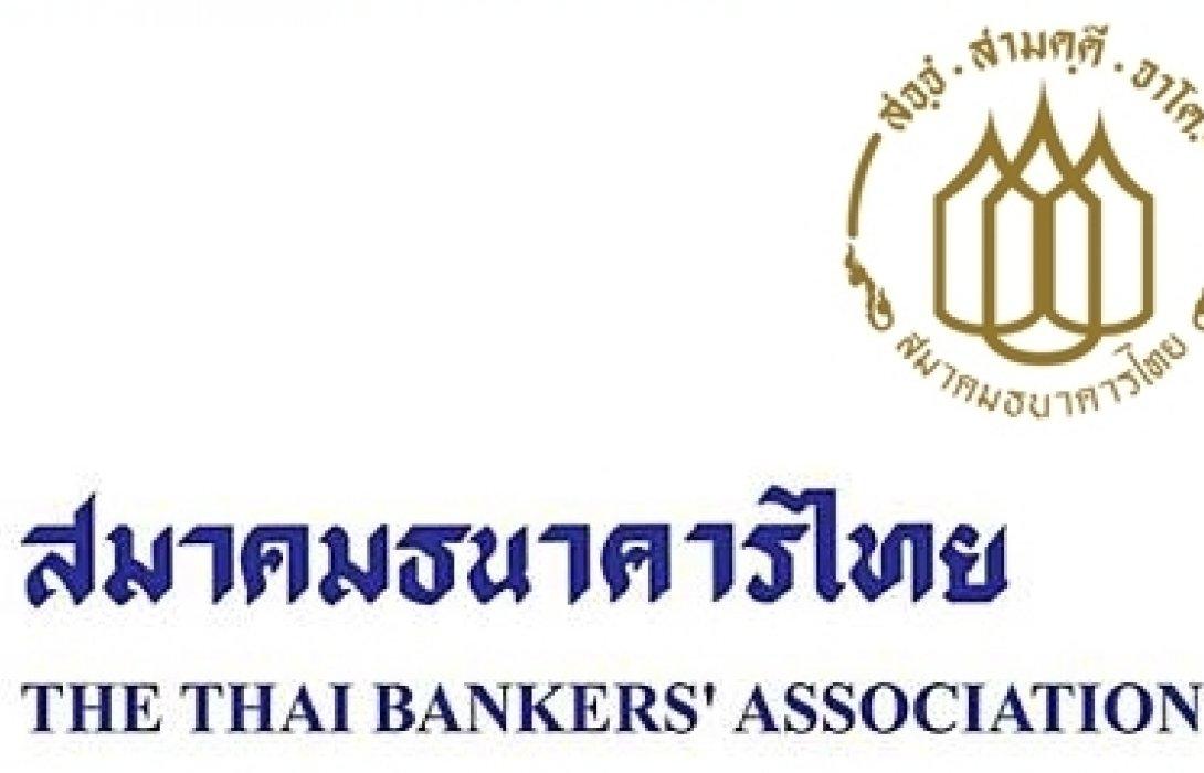ธปท. และสมาคมธนาคารไทย ชี้แจงกรณีการตัดเงินที่ผิดปกติผ่านบัตรเครดิตและบัตรเดบิต