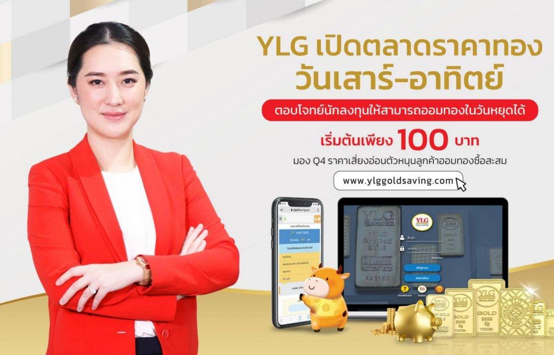 นักลงทุนรายย่อยเฮ! YLG เปิดตลาดราคาทองวันเสาร์-อาทิตย์ เริ่มต้นเพียง 100 บาท