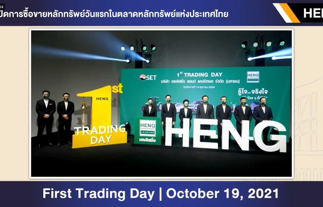 เฮงลิสซิ่ง เข้าเทรดวันแรกในตลาดหลักทรัพย์ฯ  ผนึกกสิกรไทย รุกขยายสินเชื่อแก่คนท้องถิ่น