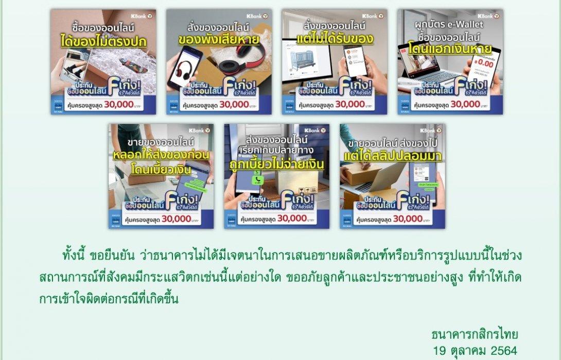 """กสิกรไทยชี้แจงการแพร่กระจายภาพโฆษณาผลิตภัณฑ์ประกันภัยใหม่ที่มีข้อความว่า""""โดนแฮกเงินหาย"""""""