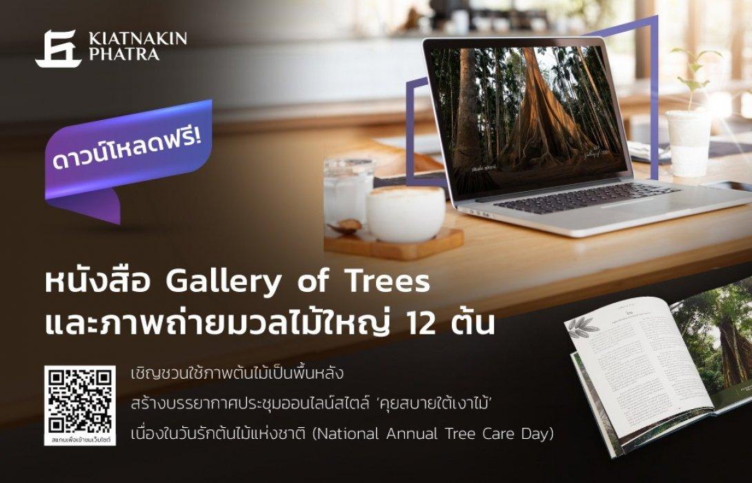 เกียรตินาคินภัทร เดินหน้าภารกิจสีเขียว มอบหนังสือ 'Gallery of Trees'แก่ห้องสมุดออนไลน์