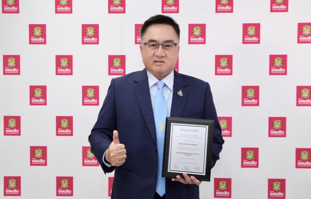 """ออมสิน คว้ารางวัลทรงคุณค่า """"Most Helpful Bank During COVID-19 in Thailand"""""""