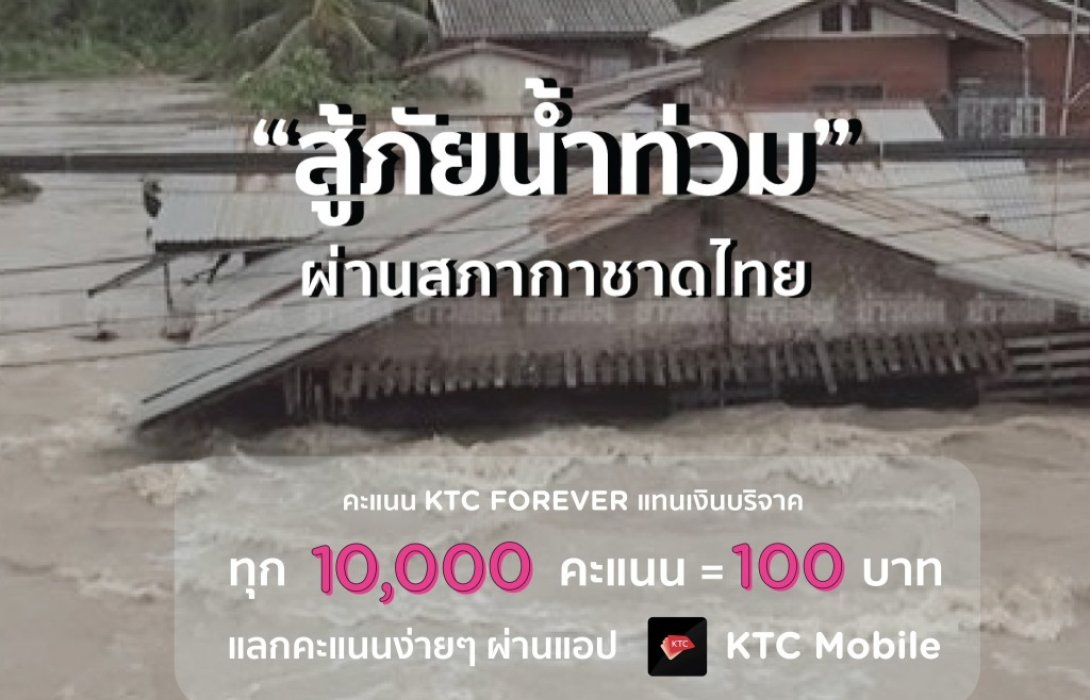 เคทีซีเปิดรับบริจาคคะแนน KTC FOREVER เปลี่ยนเป็นเงินช่วยเหลือผู้ประสบอุทกภัยน้ำท่วม