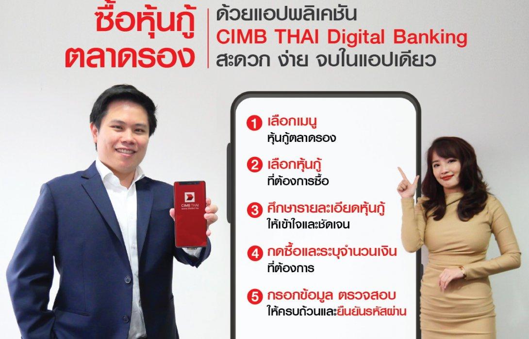 ซีไอเอ็มบีไทย แนะนำลงทุนหุ้นกู้ตลาดรอง ผ่านแอปพลิเคชัน CIMB THAI Digital Banking