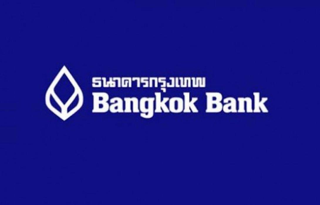 ธนาคารกรุงเทพ โชว์กำไรสุทธิสำหรับ9เดือนปี2564จำนวน20,189ล้านบาท