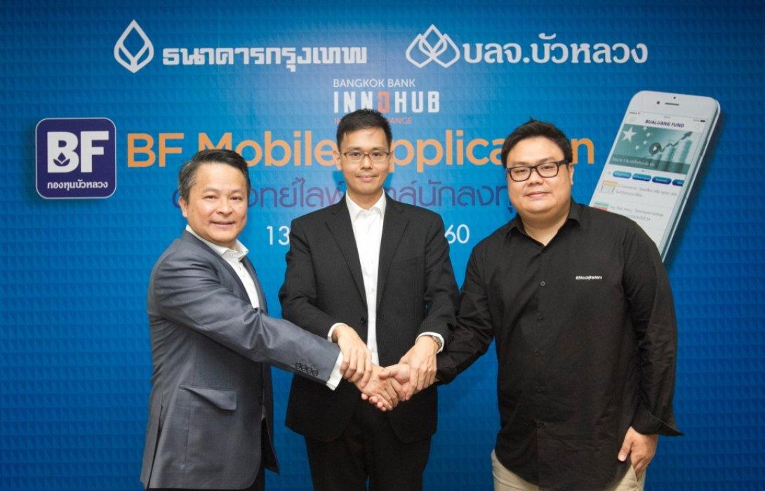 """กองทุนบัวหลวง จับมือ FundRadars เปิดตัว""""BF Mobile Application"""""""
