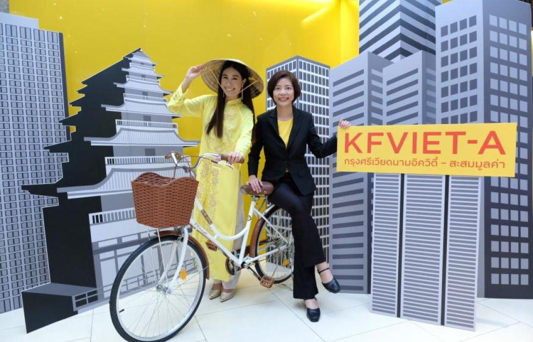 บลจ.กรุงศรี เปิดตัวกองทุน KFVIET-A โอกาสการลงทุนใหม่ ศักยภาพใหญ่กว่าเดิม
