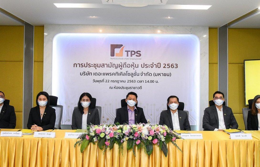 TPS  ประชุมสามัญผู้ถือหุ้น