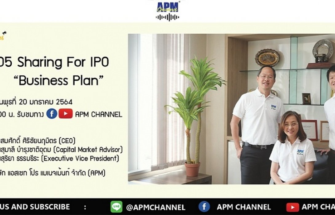 "APM สัมมนาออนไลน์ Sharing For IPO ""Business Plan"""