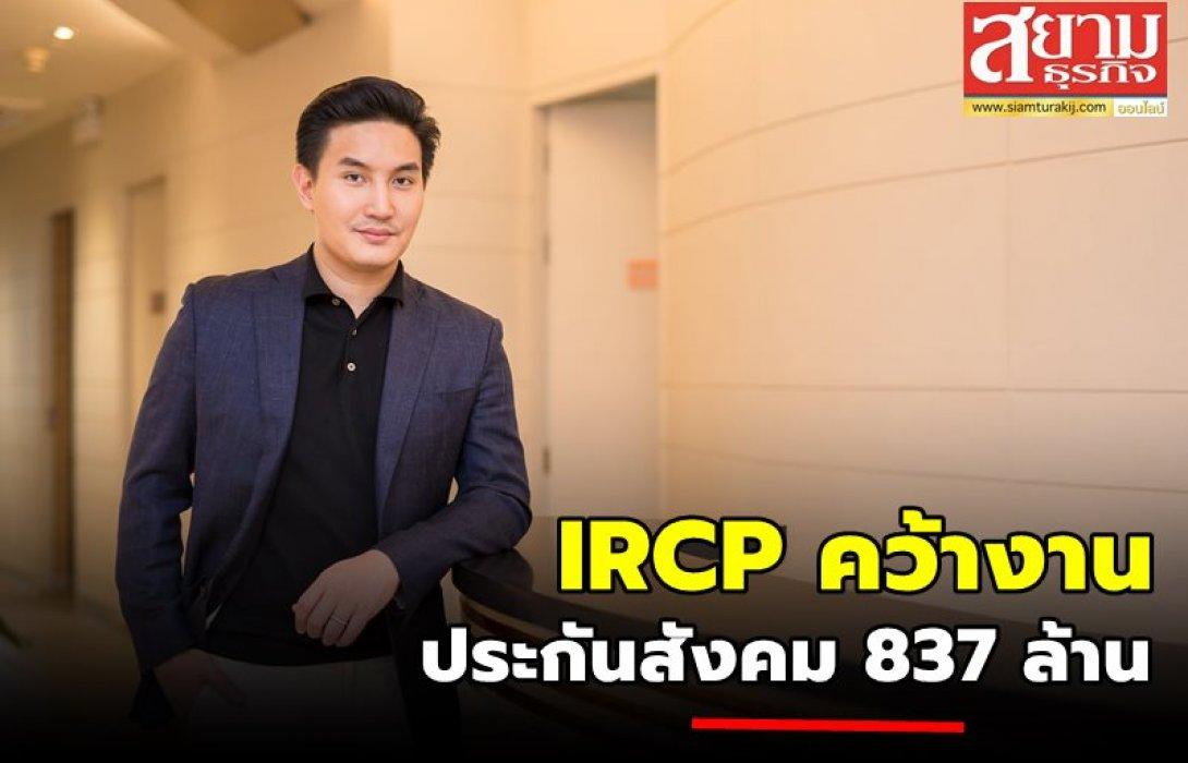 IRCP คว้างานประกันสังคม 837 ล้าน