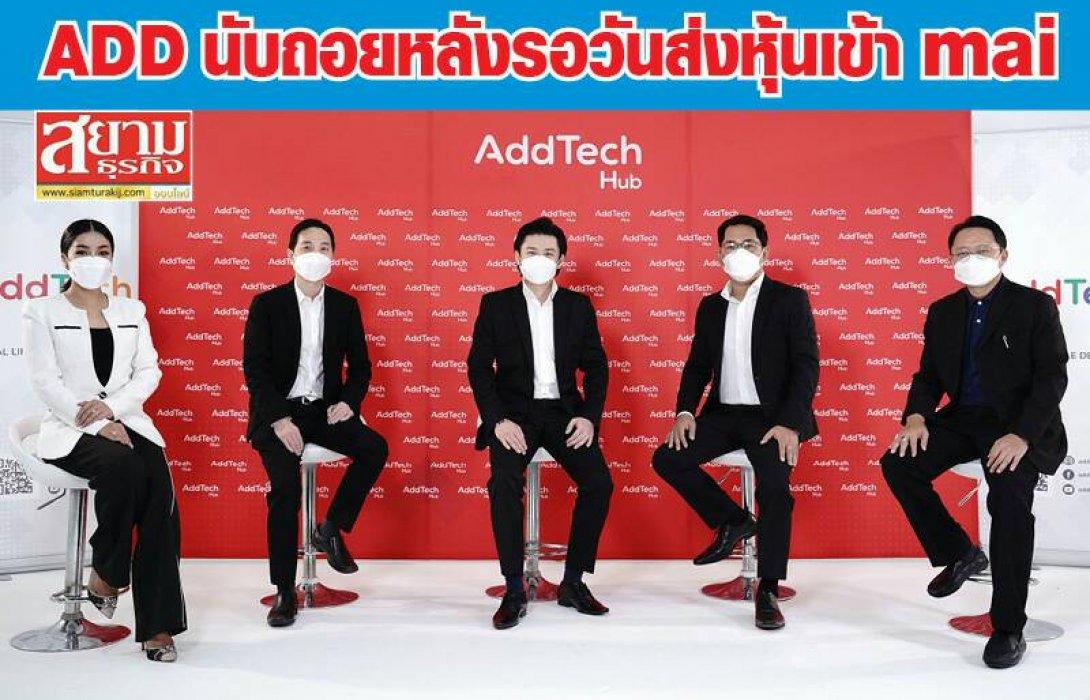ADD นับถอยหลังรอวันส่งหุ้นเข้า mai ระดมทุนต่อยอดธุรกิจดิจิตอลแพลตฟอร์ม