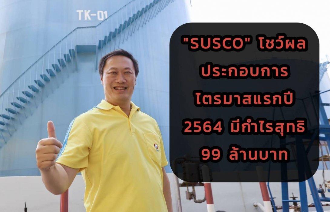 """""""SUSCO""""  โชว์ผลประกอบการไตรมาสแรก 2564 มีกำไรสุทธิ 99 ล้านบาท"""