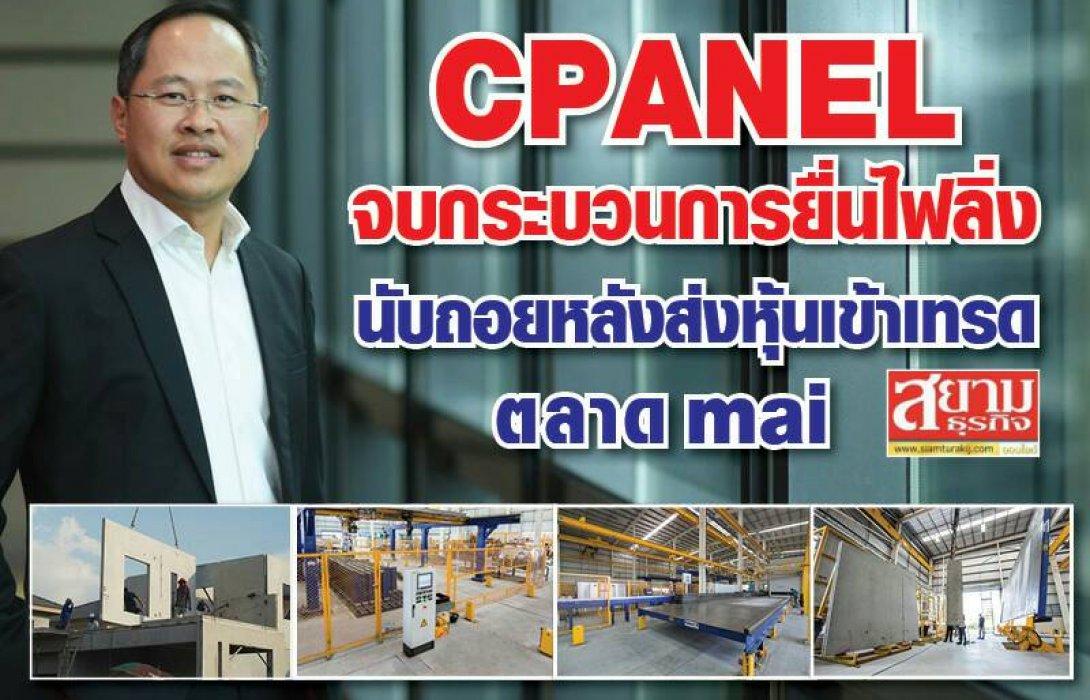 CPANEL จบกระบวนการยื่นไฟลิ่ง นับถอยหลังส่งหุ้นเข้าเทรดตลาด mai