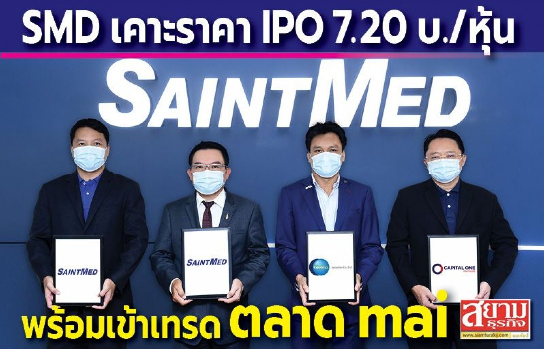 SMD เคาะราคา IPO 7.20 บ./หุ้น พร้อมเข้าเทรดตลาด mai