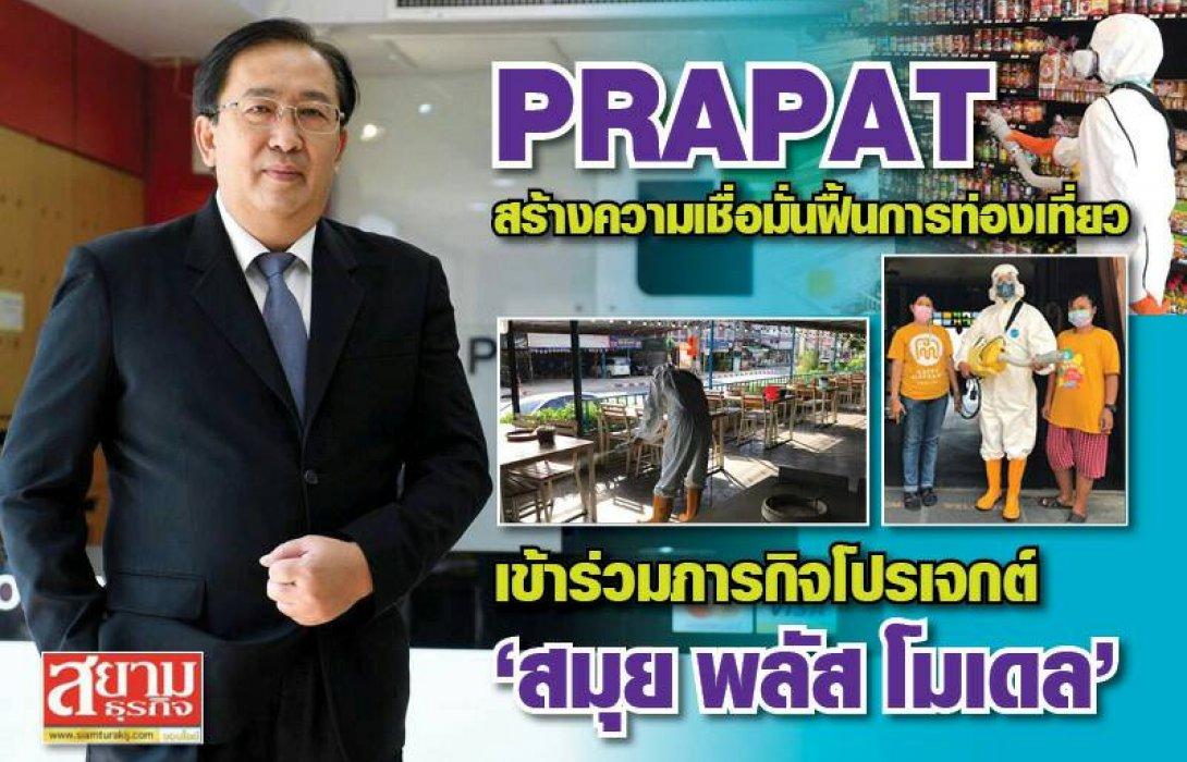 PRAPAT สร้างความเชื่อมั่นฟื้นการท่องเที่ยว เข้าร่วมภารกิจโปรเจ็ค