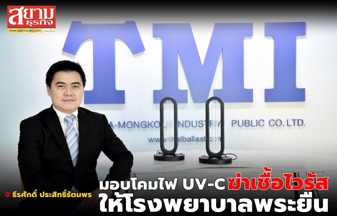 TMI มอบโคมไฟ UV-C ฆ่าเชื้อไวรัส ให้โรงพยาบาลพระยืน ยับยั้งการแพร่ระบาดโควิด-19